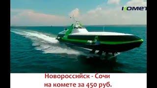 Из Новороссийска в Сочи на Комете