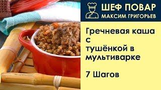 Гречневая каша с тушёнкой в мультиварке . Рецепт от шеф повара Максима Григорьева
