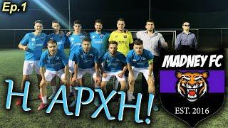 Η ΑΡΧΗ!!! MADNEY FC   Ep.1