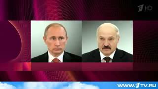 Состоялся телефонный разговор Владимира Путина с президентом Белоруссии Александром Лукашенко
