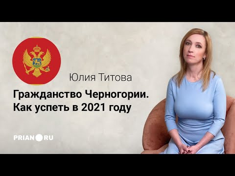 Гражданство Черногории. Как успеть получить европейский паспорт в 2021 году