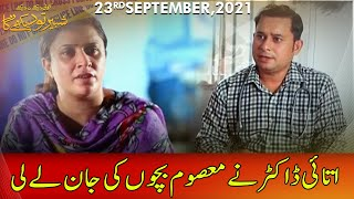 Koi Dekhe Na Dekhe Shabbir To Dekhe Ga   23 September 2021   Express News   IK1I