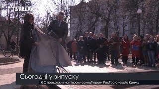 Випуск новин на ПравдаТут за 15.03.19 (20:30)