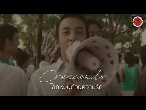 โลกหมุนด้วยความรัก [MV] - Crescendo
