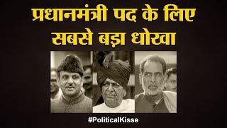 V P Singhके लिएChandra Shekharको क्यों और कैसे धोखा दियाDevi Lalने | Political Kisse
