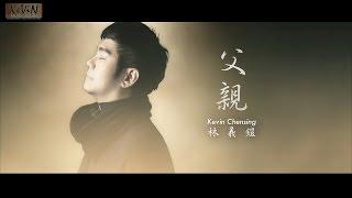 Kevin Chensing 父親 [Fu Qin]