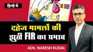 406, 498A FIR, False FIR in Dowry Case, Misuse of 498a (59)