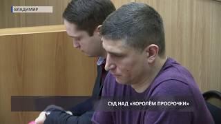 2018 12 11 HD  Суд над Фроловым. Прения