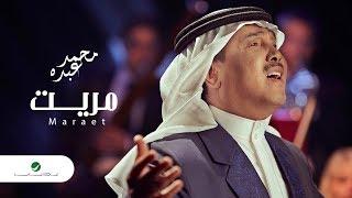 Mohammed Abdo ... Maraet - Lyrics | محمد عبده ... مريت - بالكلمات تحميل MP3
