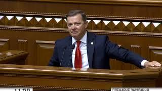 Ляшко: У Порошенка немає бачення майбутнього України