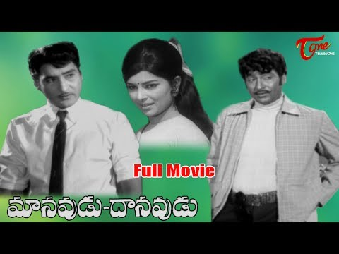 Manavudu Danavudu Telugu Full Length Movie | Sobhan Babu | Sharada | Krishna Kuramri