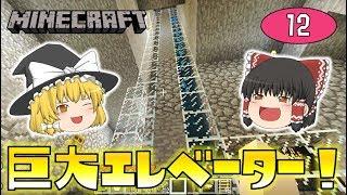 【Minecraft】巨大エレベーター式!スケルトン経験値トラップ!ゆっくり達のマインクラフト Part12