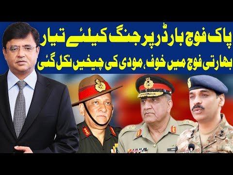 Dunya Kamran Khan Kay Sath   21 February 2019   Dunya News