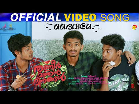Deivame Song - Thanneer Mathan Dinangal