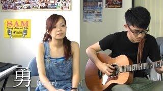 SAM - 《勇》 (cover) by Tunes x Loka (好味音樂)