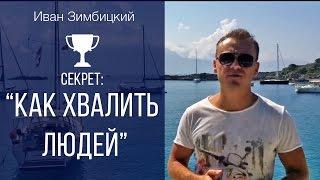 Иван Зимбицкий: Как хвалить людей для достижение цели