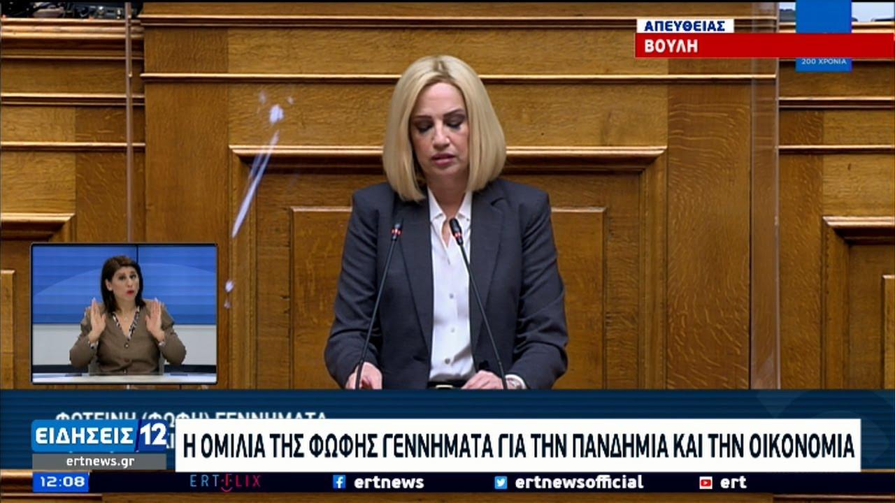 Γεννηματά: Η κυβέρνηση έχει αποτύχει σε όλα τα επίπεδα – Τα μέτρα σας πήγαν στράφι   02/04/2021  ΕΡΤ