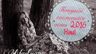Покупки уходовой косметики/// осень 2016 /// haul