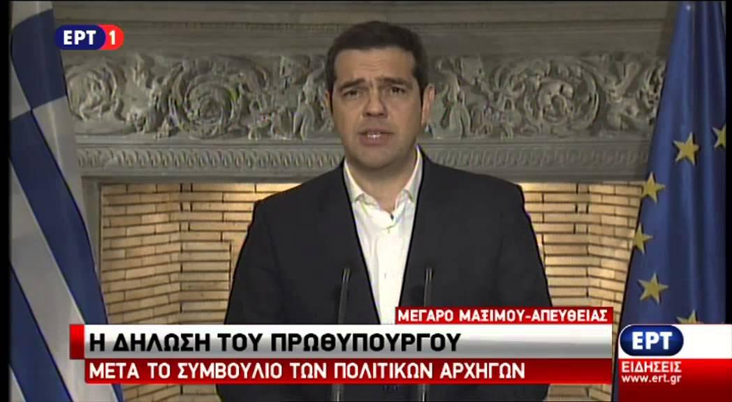 Δήλωση του Πρωθυπουργού μετά την ολοκλήρωση του συμβουλίου των πολιτικών αρχηγών