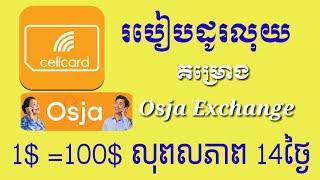 របៀបដូរលុយ Cellcard គម្រោង Osja Xchange $1 to $100 លុយពលភាព 14 ថ្ងៃ How to exchange 1$ To 100$