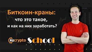 Что такое биткоин-краны, как заработать на биткоин-кранах