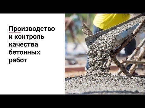 Производство и контроль качества бетонных работ