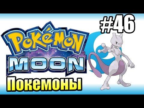 Pokemon Sun Moon {3DS} прохождение #46 — Финал Игры