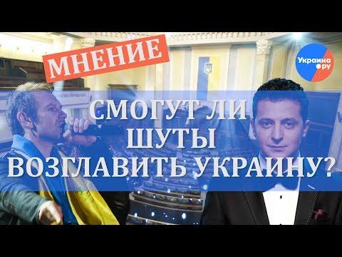 Ростислав Ищенко о шутах в украинской политике