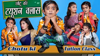 "CHOTU KI TUITION CLASS |""छोटू की ट्यूशन क्लास"" Khandesh Comedy | Chotu Comedy Video"