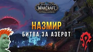 🔥 World of Warcraft: Battle for Azeroth стрим #5. Назмир  ч.1. Мудрый тролль шаман