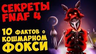 Five Nights At Freddy's 4 - 10 ФАКТОВ О КОШМАРНОМ ФОКСИ