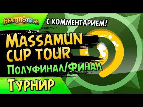 Massamun Cup Tour - Матчи - Полуфинал/Финал - С комментарием - 2018/Hearthstone