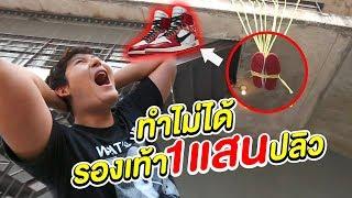 ทับทิมเล่นแรง!!! โยนรองเท้าคู่ละ100,000ตกน้ำ - Epic Toys