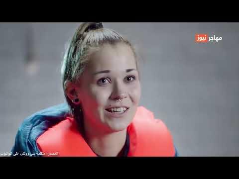 تجربة قوارب الموت مشروع من منظمة الإنقاذ الالمانية سي ووتش