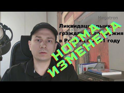 Ликвидация рынка гражданского оружия в России в 2021 году I Новости, аналитика, право #1