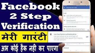 Facebook 2 Step Verification Kaise Kare ?