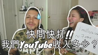[激動] 情侶快問快打下集!! 2人Youtube到底是多少?誰不做家務?만두喜歡誰?Couple q&a