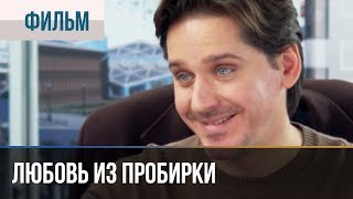 ▶️ Любовь из пробирки | Фильм / 2013 / Мелодрама