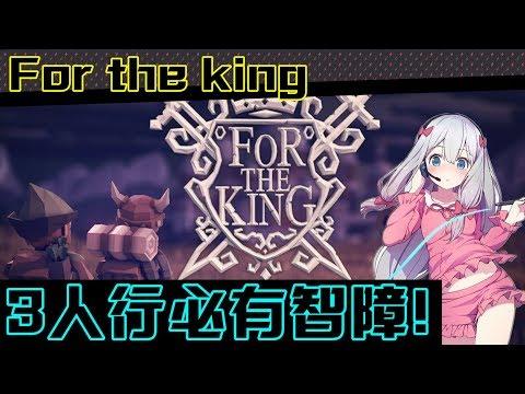 【小游】三人行必有一位是智障!《為了國王For the King 》