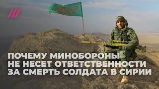 «НАЧАЛЬСТВО СКАЗАЛО — ВСЕ РАВНО ПОЕДЕШЬ». Как хромого снайпера отправили в Сирию на смерть
