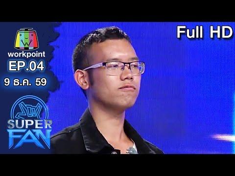 แฟนพันธุ์แท้ SUPER FAN | Audition | EP.04 | 9 ธ.ค. 59 Full HD