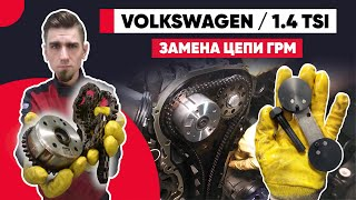 !!! ТРЕСК ЦЕПИ ГРМ ДВИГАТЕЛЯ !!! 1.4 TSI VOLKSWAGEN GOLF 5 / REPLACING THE TIMING CHAIN