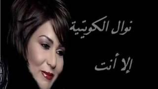 تحميل و مشاهدة نوال الكويتية إلا أنت ^^بنتج نوال MP3