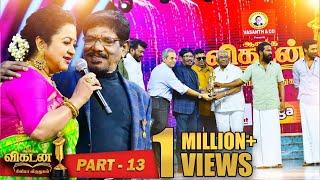 Ananda Vikatan Cinema Awards 2019 Part 13