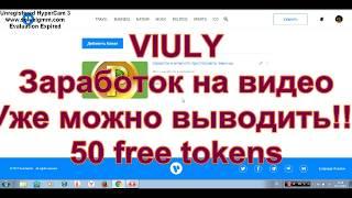 VIULY - ВЫВОД ТОКЕНОВ!!! 50 free tokens (Заработок на видео)