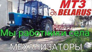 Клип Мы работники села МЕХАНИЗАТОРЫ