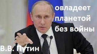 Путин овладеет планетой без войны | Взгляд иностранных политиков | 2015 документальные фильмы