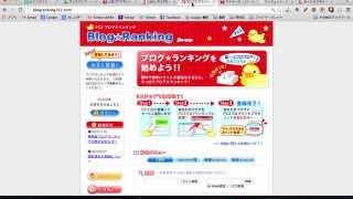 ブログランキングを設置する方法