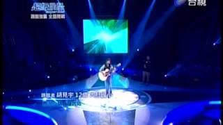 20121229  超級偶像7  胡見宇-鹿港小鎮