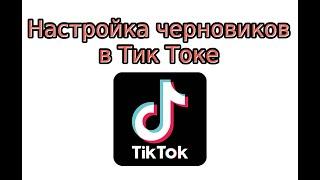 Черновик в Тик Токе: как сохранить или удалить